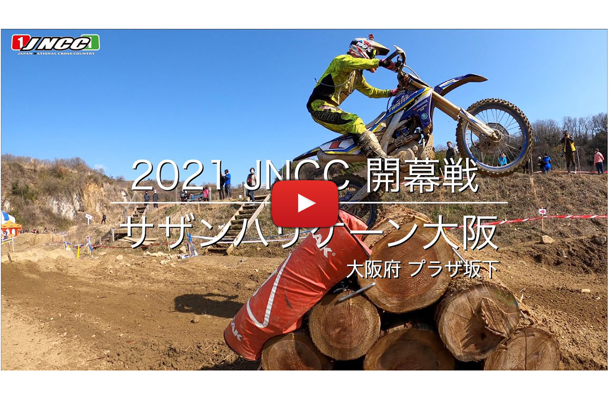JNCC: video highlights from Rnd1 of the Japanese XC series